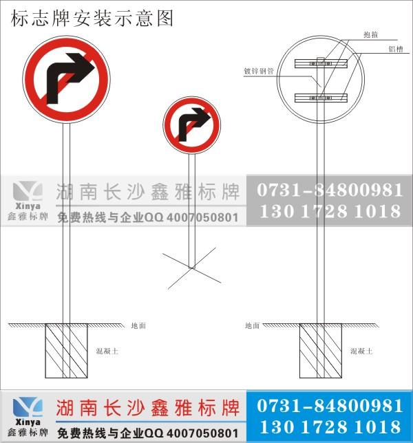 交通标志牌安装示意图